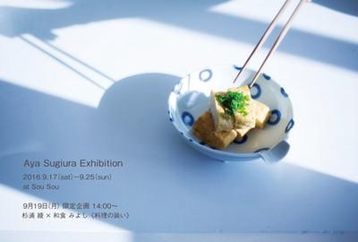 Sugiura_dm_web